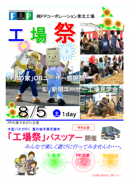 H29工場祭-表