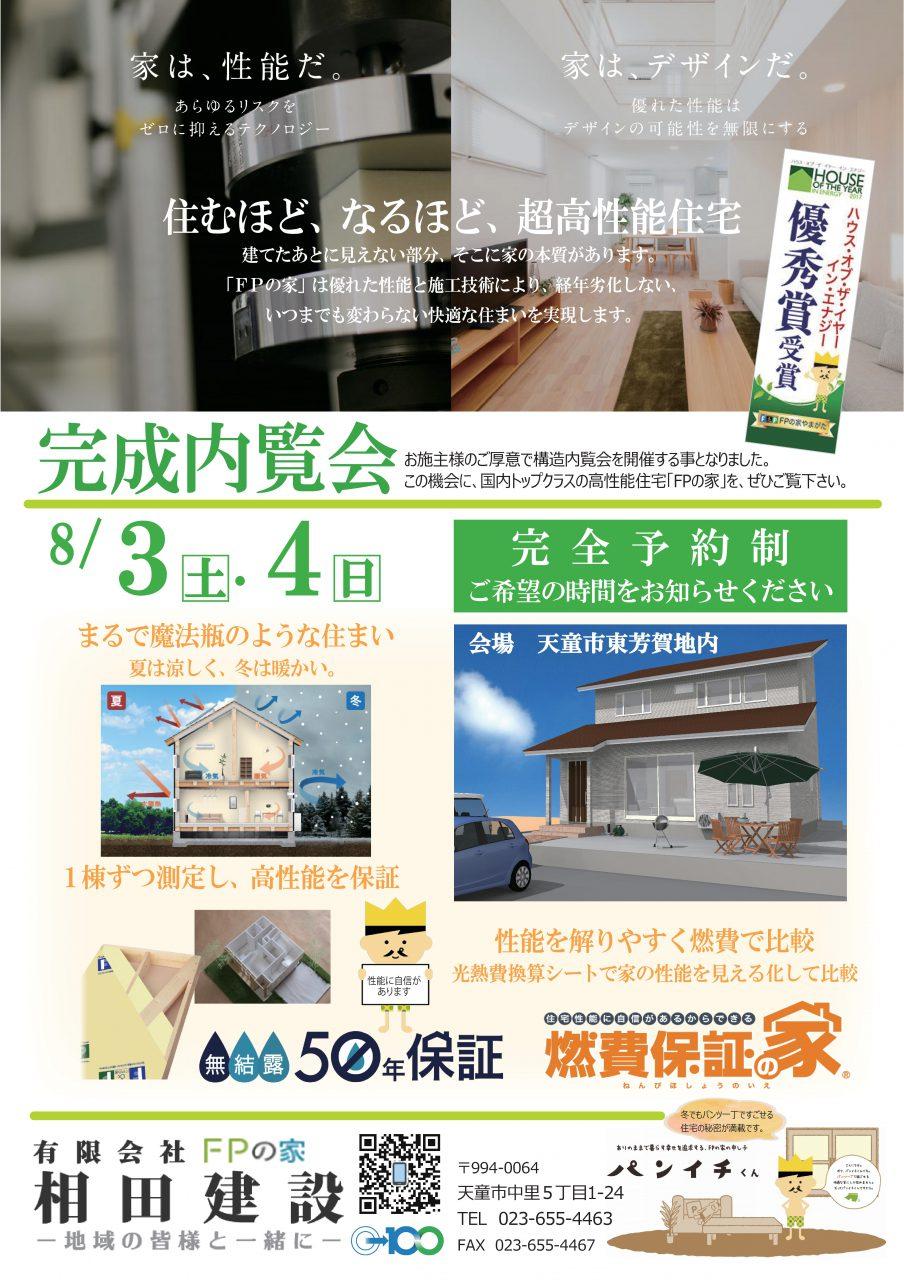 相田建設様201908-2